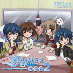 D.C.S.S.〜ダ・カーポ セカンドシーズン〜 ラジオ::初音島放送局S.S.2画像
