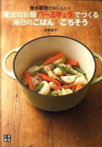 【送料無料】無水調理がおいしい!魔法のお鍋バ-ミキュラでつくる毎日のごはん&ごちそう