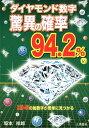 ダイヤモンド数字驚異の確率94、2% [ 坂本祥郎 ]