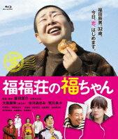 福福荘の福ちゃん【Blu-ray】