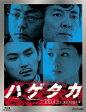 ハゲタカ Blu-ray Disc BOX【Blu-ray】 [ 大森南朋 ]
