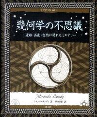 【送料無料】幾何学の不思議 [ ミランダ・ランディ ]