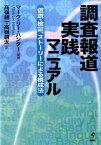 調査報道実践マニュアル 仮説・検証、ストーリーによる構成法 [ マーク・リー・ハンター ]