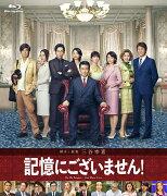明日4/29発売『記憶にございません!』Blu-ray&DVD