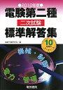 電験第二種二次試験標準解答集(2010年版)