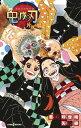JUMP jBOOKS 吾峠 呼世晴 矢島 綾 集英社キメツノヤイバカタハノチョウ ゴトウゲ コヨハル ヤジマ アヤ 発行年月:2019年10月04日 予約締切日:2019年08月10日 ページ数:228p サイズ:新書 ISBN:9784087034851 片羽の蝶/正しい温泉のススメ/甘露寺蜜璃の隠し事/夢のあとさき/笑わない君へ/中高一貫☆キメツ学園物語!!ーパラダイス・ロスト 鬼に両親を殺された幼いカナエとしのぶを助けた悲鳴嶼。鬼殺隊への入隊を希望する二人にある試練を与えるのだが…大人気「柱」の面々が登場する物語5編を大公開!さらに好評の「キメツ学園」小説版も再び収録! 本 小説・エッセイ 日本の小説 著者名・か行 小説・エッセイ 日本の小説 著者名・やらわ行 新書 小説・エッセイ