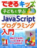 子どもと学ぶJavaScriptプログラミング入門