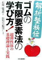 解析塾秘伝ゴムの有限要素法の学び方!