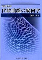 代数曲線の幾何学改定新版