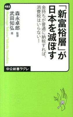 【送料無料】「新富裕層」が日本を滅ぼす [ 武田知弘 ]