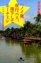ハノイ発夜行バス、南下してホーチミン ベトナム1800キロ縦断旅 (幻冬舎文庫) [ 吉田友和 ]