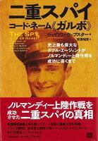 【バーゲン本】二重スパイコード・ネーム ガルボ