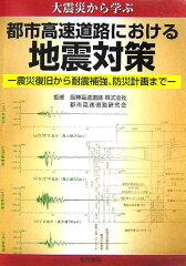 【送料無料】大震災から学ぶ都市高速道路における地震対策