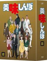 美味しんぼ Blu-ray BOX3【Blu-ray】