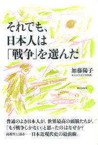 【楽天ブックスならいつでも送料無料】それでも、日本人は「戦争」を選んだ [ 加藤陽子(日本近...