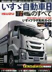 いすゞ自動車のすべて新版 日本最古の老舗トラックメーカーを徹底紹介 (GEIBUN MOOKS) [ 石川ケンヂ ]