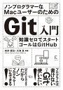 ノンプログラマーなMacユーザーのためのGit入門〜知識ゼロでスタート、ゴールはGitHub [ 向井領治 ]
