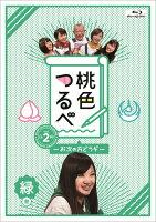 桃色つるべ〜お次の方どうぞ〜Vol.2 緑盤【Blu-ray】