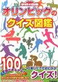 オリンピックのクイズ図鑑