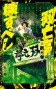 双亡亭壊すべし(3) (少年サンデーコミックス) [ 藤田 和日郎 ]