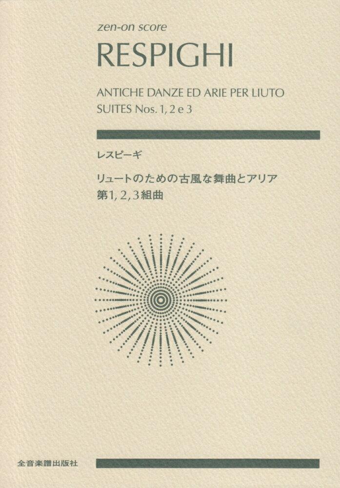 レスピーギ/リュートのための古風な舞曲とアリア第1、2、3組曲画像