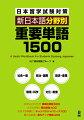 新日本語分野別重要単語1500