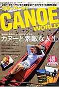 【送料無料】カヌーワールド(vol.06)