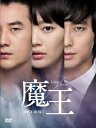 【楽天ブックスならいつでも送料無料】魔王 DVD-BOX 1 [ オム・テウン ]