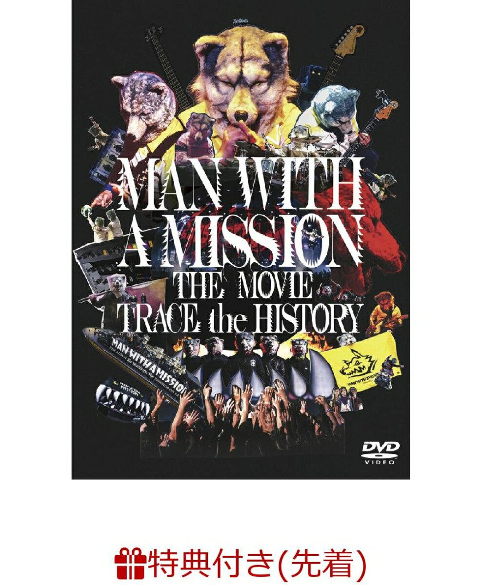 【先着特典】MAN WITH A MISSION THE MOVIE -TRACE the HISTORY-(チケットホルダー)