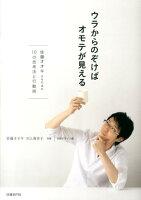 9784822264857 - デザインのアイデア出しのコツを掴める (デザイン思考が学べる) 書籍・本まとめ