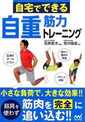自宅でできる自重筋力トレーニング [ 荒川裕志 ]