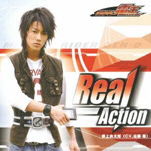 「仮面ライダー電王」キャラクター・ソング::Real-Action [ 佐藤健 ]
