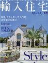 輸入住宅スタイルブック VOL.22