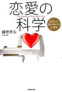 【楽天ブックスならいつでも送料無料】恋愛の科学 [ 越智啓太 ]