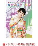 【楽天ブックス限定先着特典】横山由依(AKB48)がはんなり巡る 京都いろどり日記 第6巻 「お着物を普段着として楽しみましょう」編(生写真付き)