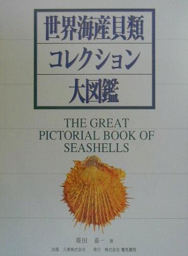 世界海産貝類コレクション大図鑑 美しい世界の貝 [ 菱田嘉一 ]