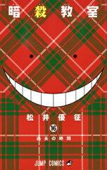 暗殺教室(16) [ 松井優征 ]