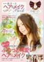 【送料無料】森ガール ヘア&メイク Book【crisp レザー調シュシュ付き】