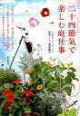二十四節気で楽しむ庭仕事 [ ひきちガーデンサービス(曳地トシ+曳地義治) ]
