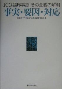 【送料無料】JCO臨界事故その全貌の解明事実・要因・対応