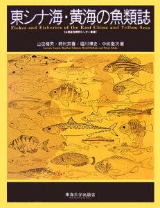 【送料無料】東シナ海・黄海の魚類誌