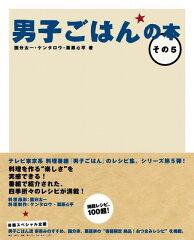 【送料無料】男子ごはんの本(その5) [ 国分太一 ]