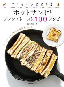 【楽天ブックスならいつでも送料無料】フライパンでできるホットサンドとフレンチトースト100レ...