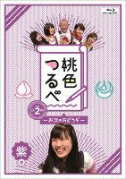 桃色つるべ〜お次の方どうぞ〜Vol.2 紫盤【Blu-ray】