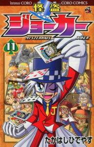 怪盗ジョーカー(第11巻)