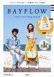 BAYFLOW surf tote bag book