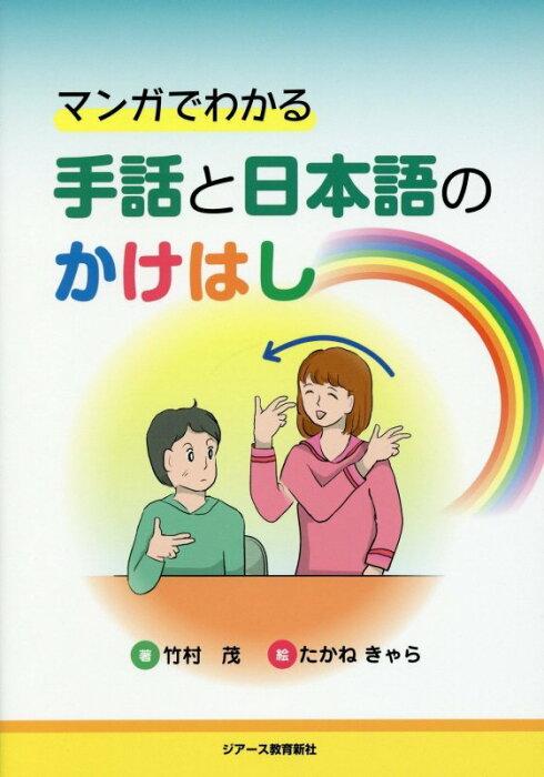 手話と日本語のかけはし マンガでわかる [ 竹村茂 ]