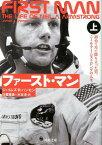 ファースト・マン 上 初めて月に降り立った男、ニール・アームストロングの人生 (河出文庫) [ ジェイムズ・R・ハンセン ]