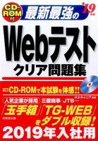 最新最強のWebテストクリア問題集('19年版)