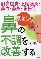 薬なしで鼻の不調を改善する